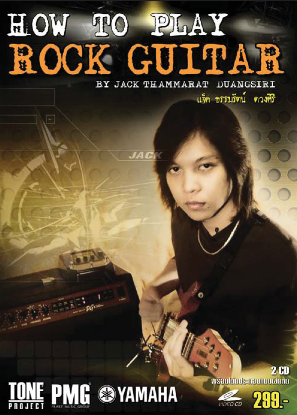 How To Play Rock Guitar By Jack (VCD)