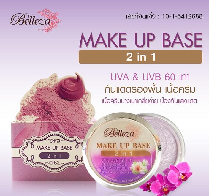Make Up Base 2in1 Belleza กันแดดรองพื้น