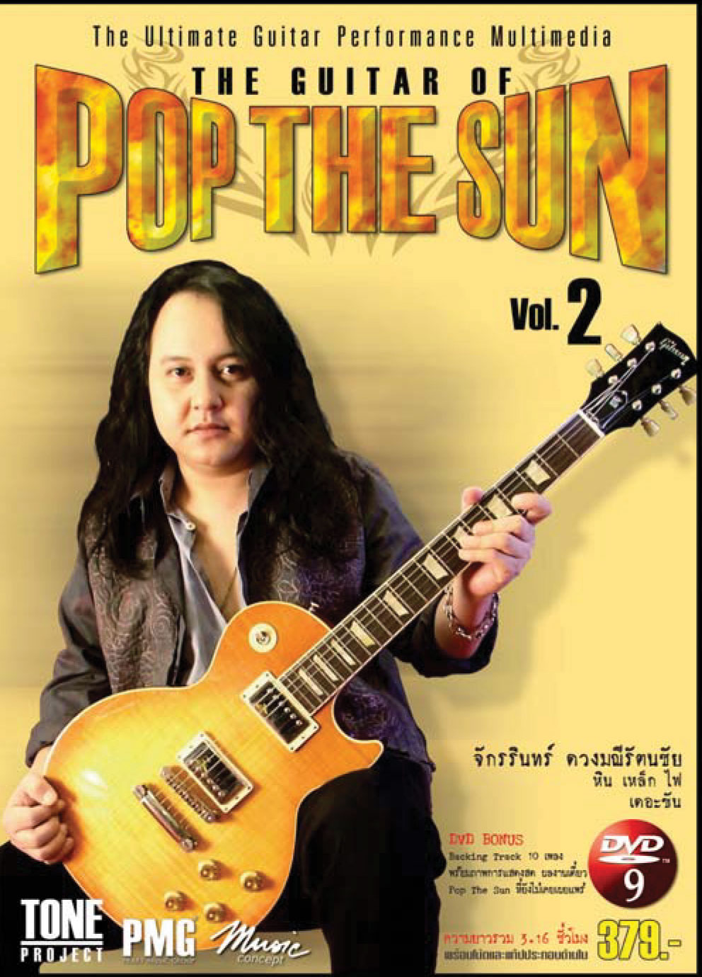 the guitar of pop the sun vol 2 2006 pmg music store inspired