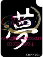 แบบลายอักษรจีน ขนาด 7 x 9.5 cm.