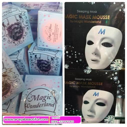Magic Mask Mousse เมจิคมาร์คมูส -Magic Wonderland