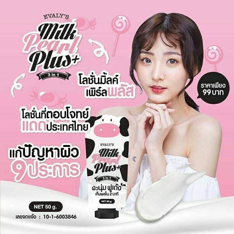 EVALY's Milk Pearl Plus+ 3in1 (โลชั่นมิ้ลค์เพิร์ลพลัส) โลชั่นนมมุก