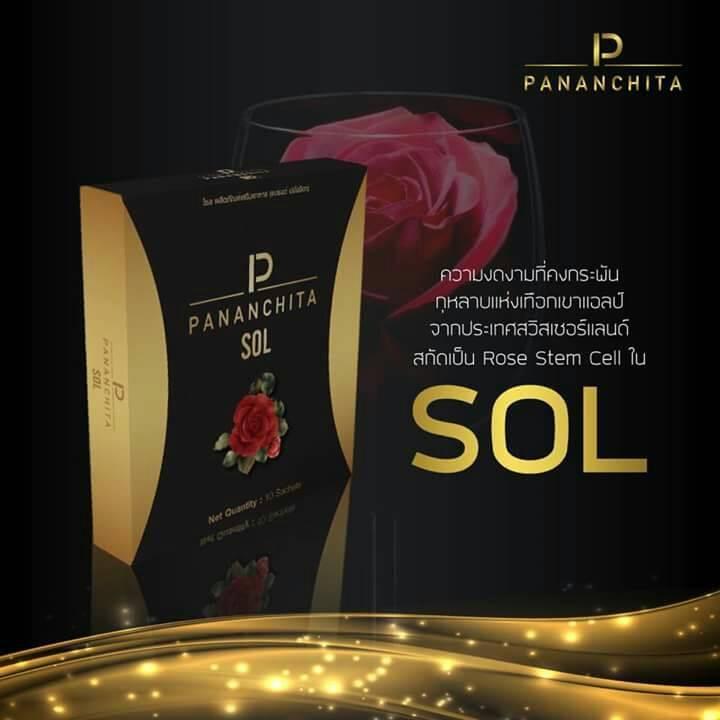 Pananchita SOL ผลิตภัณฑ์อาหารเสริม ลดความอ้วน+ผิวใส 10 ซอง