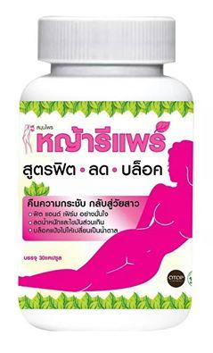 สมุนไพร หญ้ารีแพร์ ohho สูตร2 (สีชมพู) ฟิตกระชับ