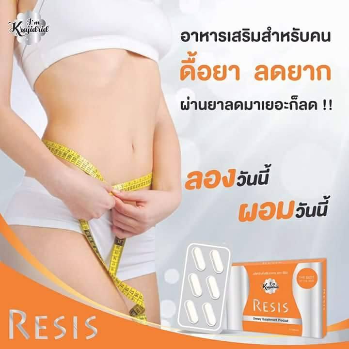 Resis รีซิส อาหารเสริมลดน้ำหนัก สำหรับคนดื้อยา (10 เม็ด)