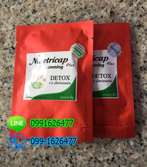 Nuwtricap Slimming Detox นรูติแคป สลิมมิ่ง ดีท็อกซ์ ช่วยขับถ่าย