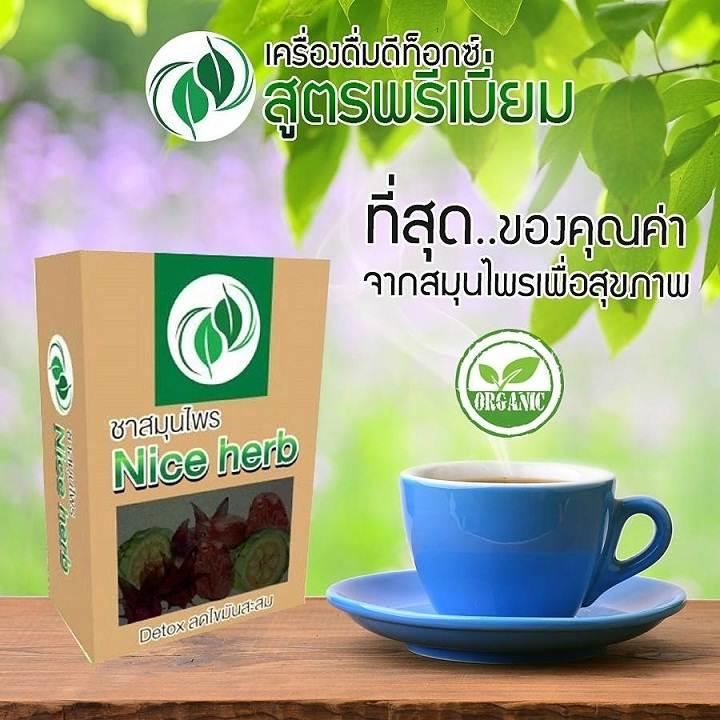 Nice herb ไนซ์เฮิร์บ ชาสมุนไพร