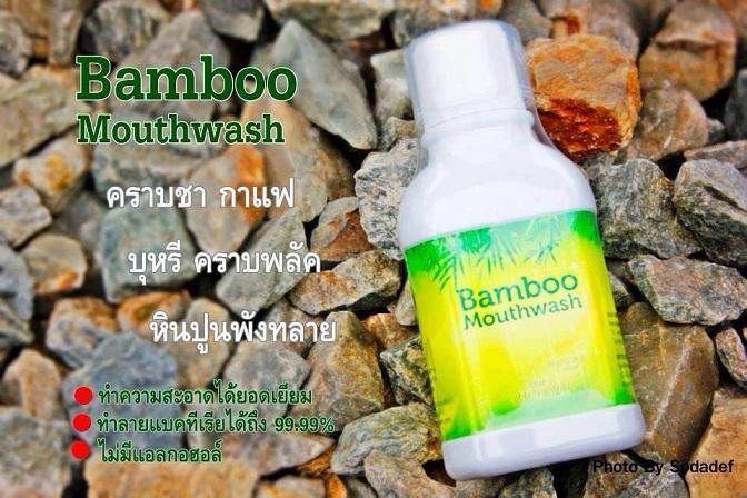 Bamboo Mouthwash น้ำยาบ้วนปากแบมบูเม้าท์วอช