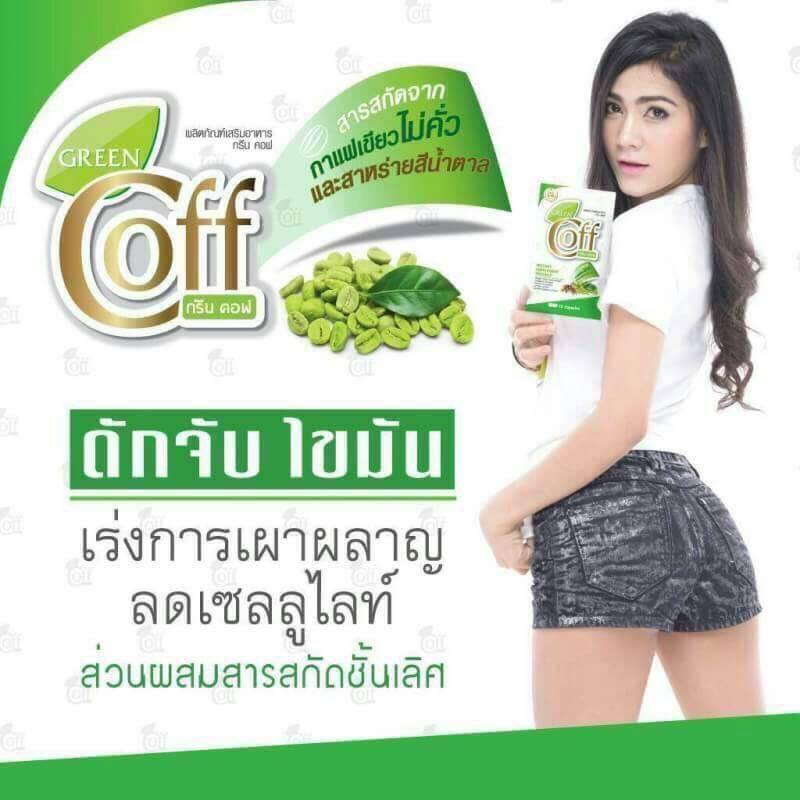 Green Coff กรีน คอฟ อาหารเสริมลดน้ำหนัก