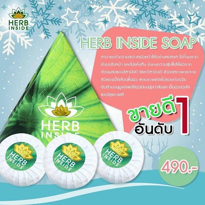 สบู่เฮิร์บอินไซด์ HERB INSIDE SOAP