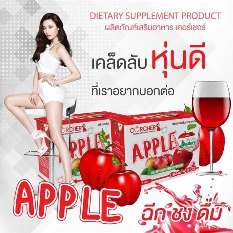 Apple Corcher น้ำชงแอปเปิ้ล ลดน้ำหนัก