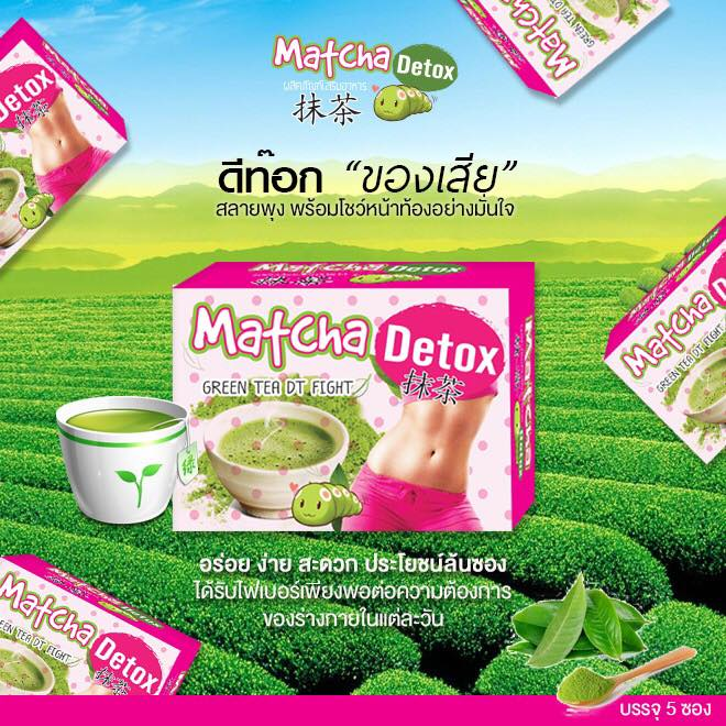 Matcha Greentea Detox ชาเขียวลดน้ำหนัก