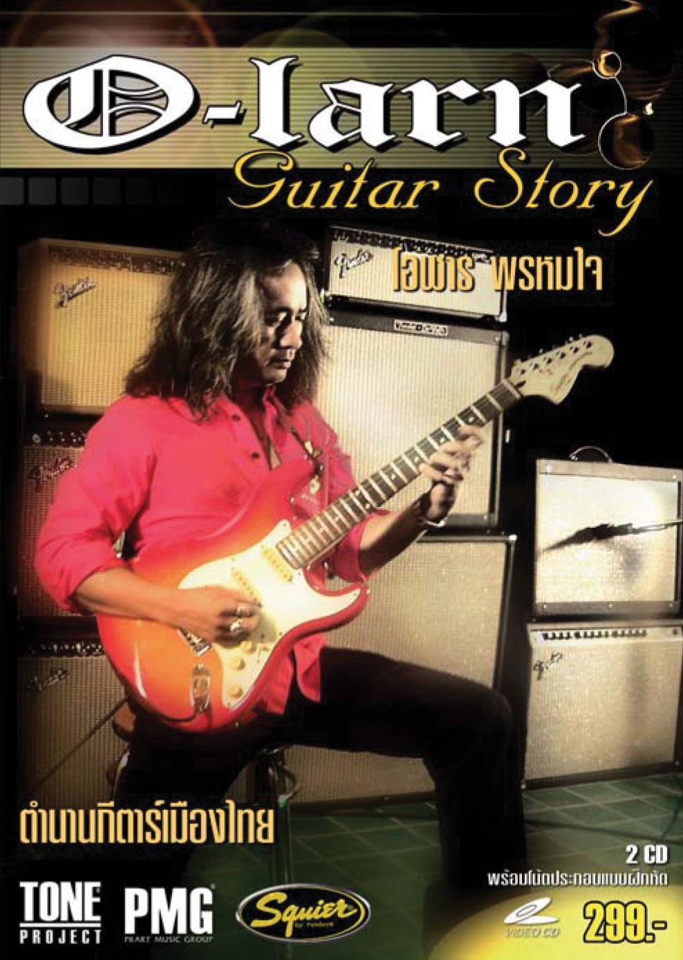 O-larn Guitar Story (DVD)