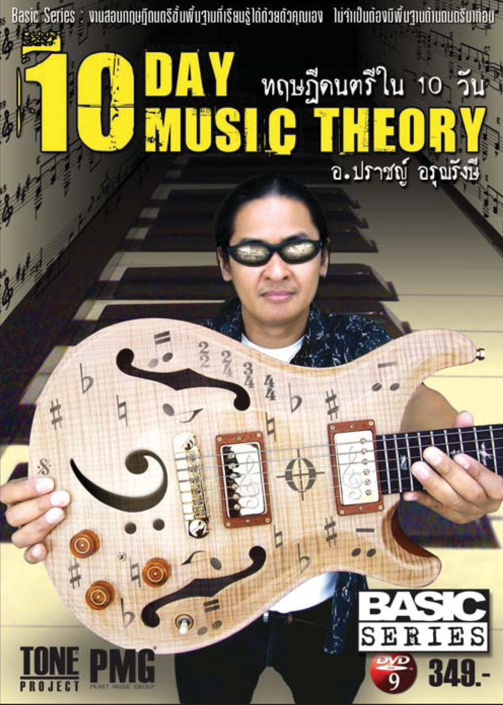 10 Day Music Theory (VCD)