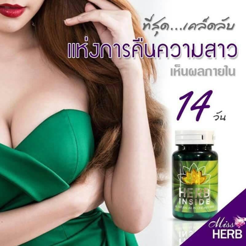 Queen Herb (ควีนเฮิร์บ) เฮิร์บอินไซด์ อาหารเสริมสำหรับผู้หญิง