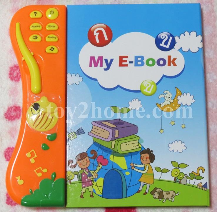 หนังสือเด็กอัจฉริยะพูดได้ (ไทย-อังกฤษ)