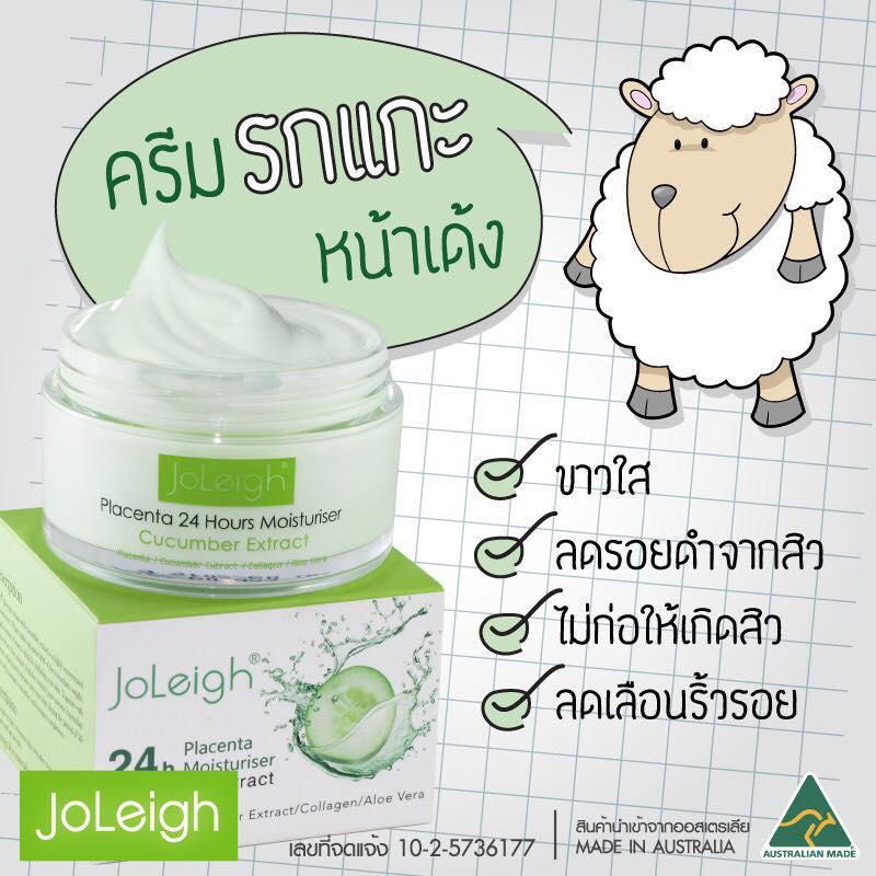 ขายJoliegh 24 hr Moisturizer Sheep Placenta Cream ครีมรกแกะหน้าเด้ง