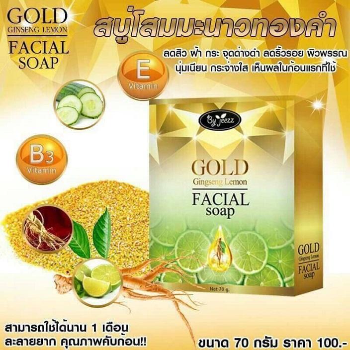 สบู่โสมมะนาวทองคำ Gold Ginseng Lemon Facial Soap