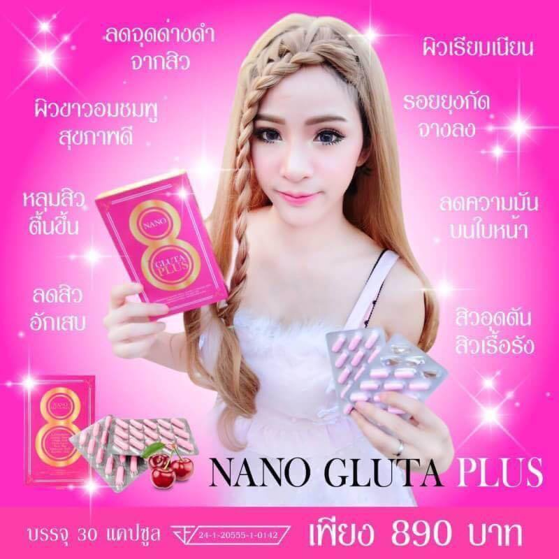 Nano Gluta Plus (นาโนกลูต้าพลัส) อาหารเสริมผิวขาว
