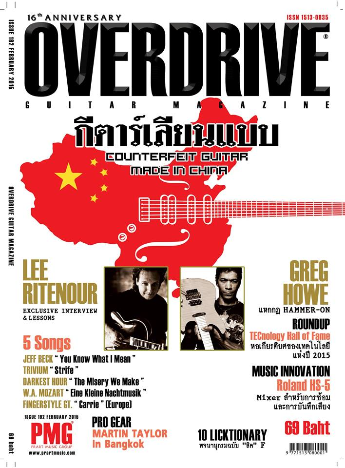 Overdrive Guitar Magazine Issue 192