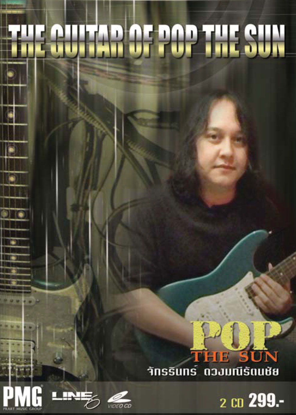 THE GUITAR OF POP THE SUN Vol.1 (DVD)