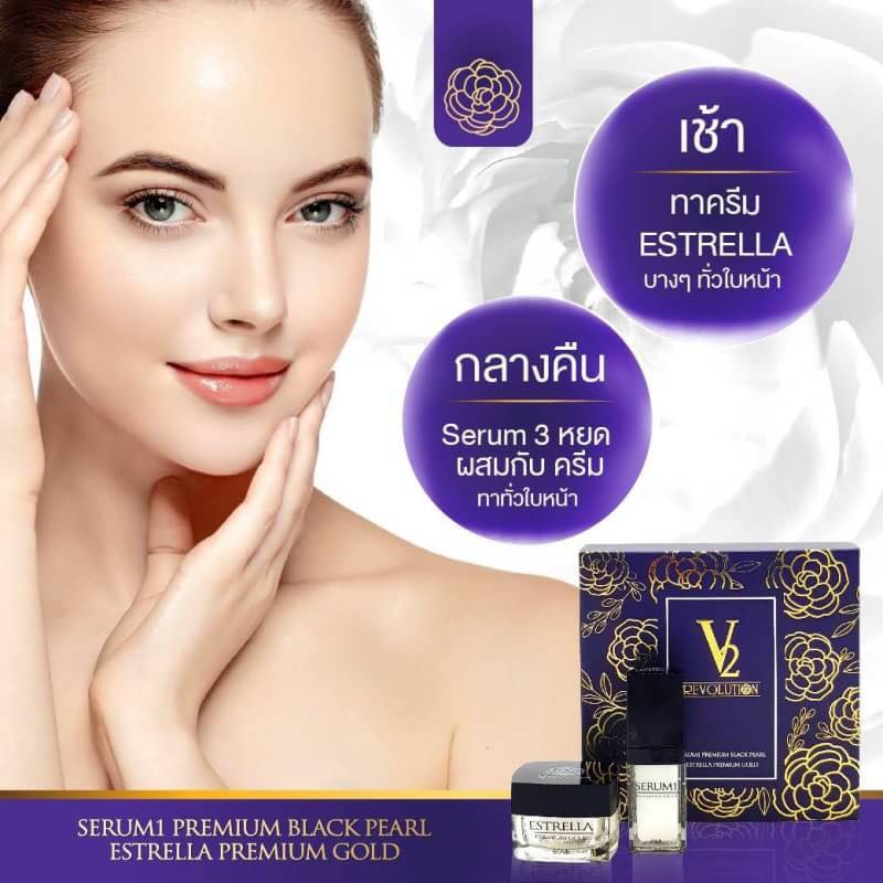 V2 Serum1 Premium Black Pearl +ครีม Estrella Premium Gold