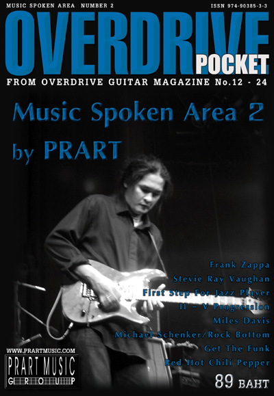 OVERDRIVE POCKET - SPOKEN AREA 2