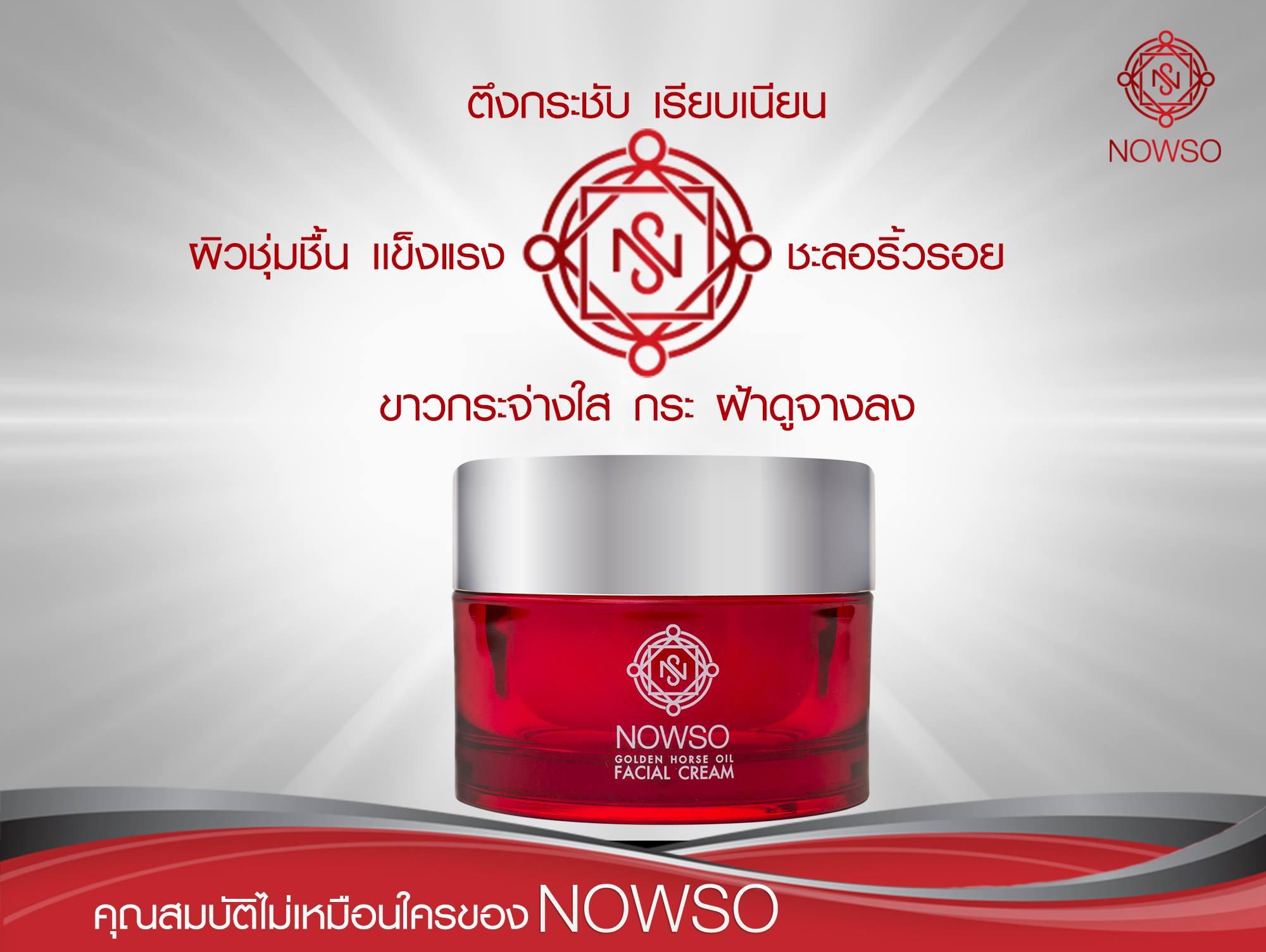 NOWSO Golden Horse Oil Facial Cream ครีมน้ำมันม้าทองคำ