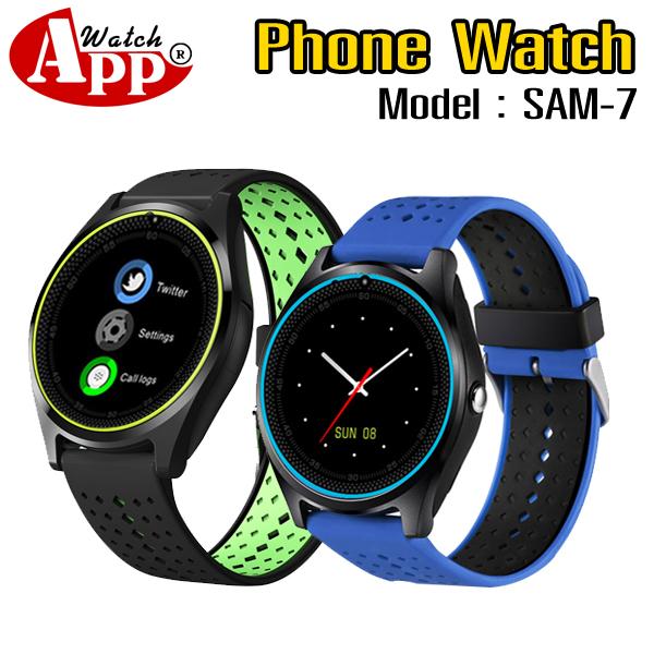 AppWatch SAM-7