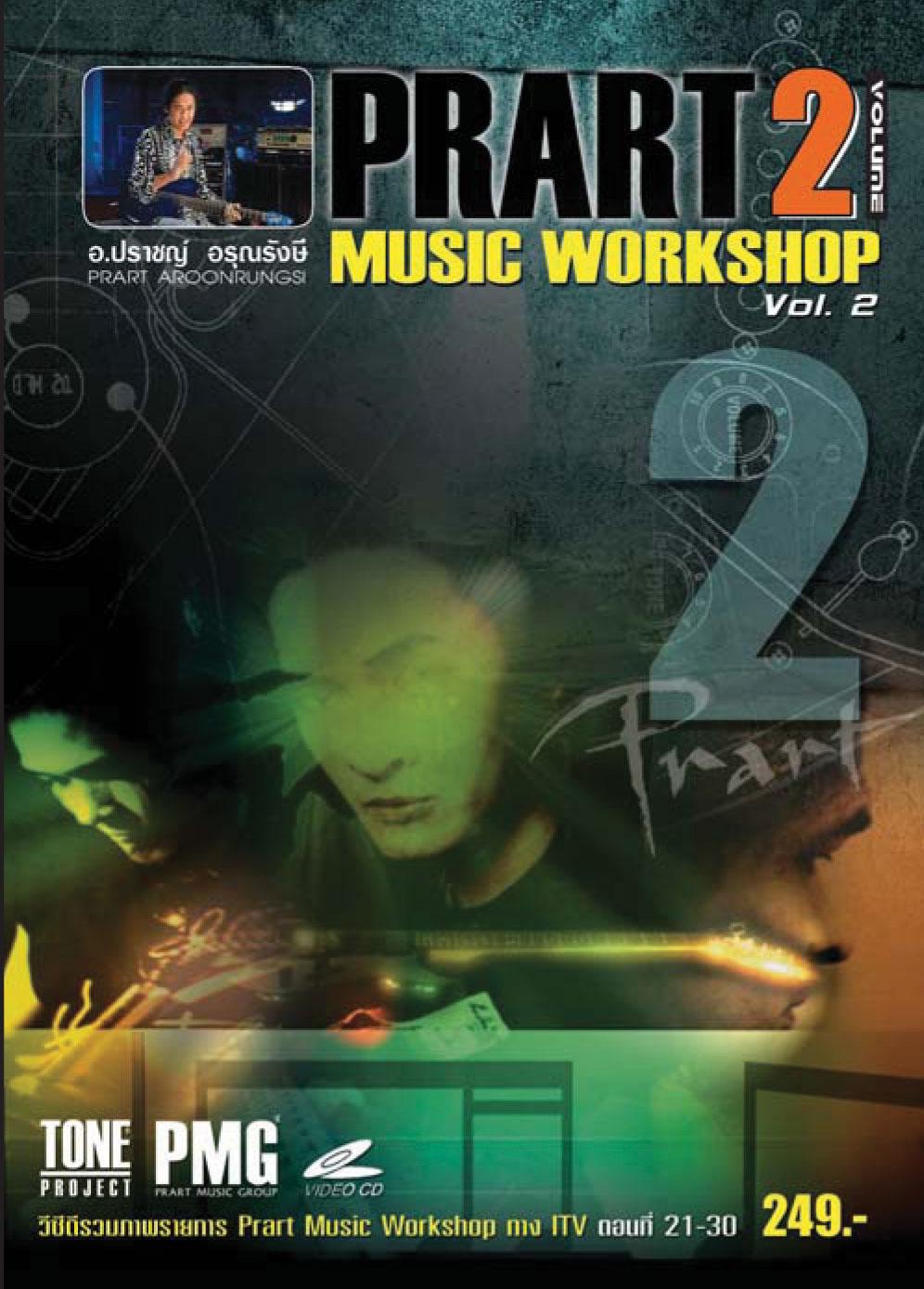REISSUE SERIE PRART MUSIC WORKSHOP Vol.2 (VCD)