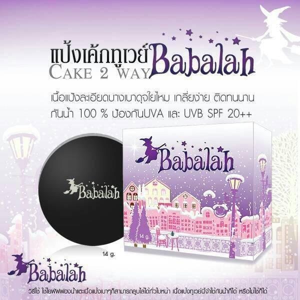 Babalah Cake 2 Way แป้งพัฟซิลิโคน ตัวแรก แป้งผสมรองพื้นเกรด A จากยุโรป