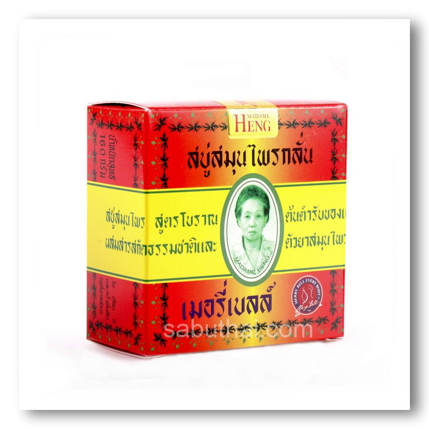 สบู่มาดามเฮง สมุนไพรกลั่น เมอรี่เบลล์ ต้นตำรับมาดามเฮง 45 กรัม (ก้อนเล็ก) ราคาพิเศษ