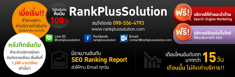 ND Rank SEO