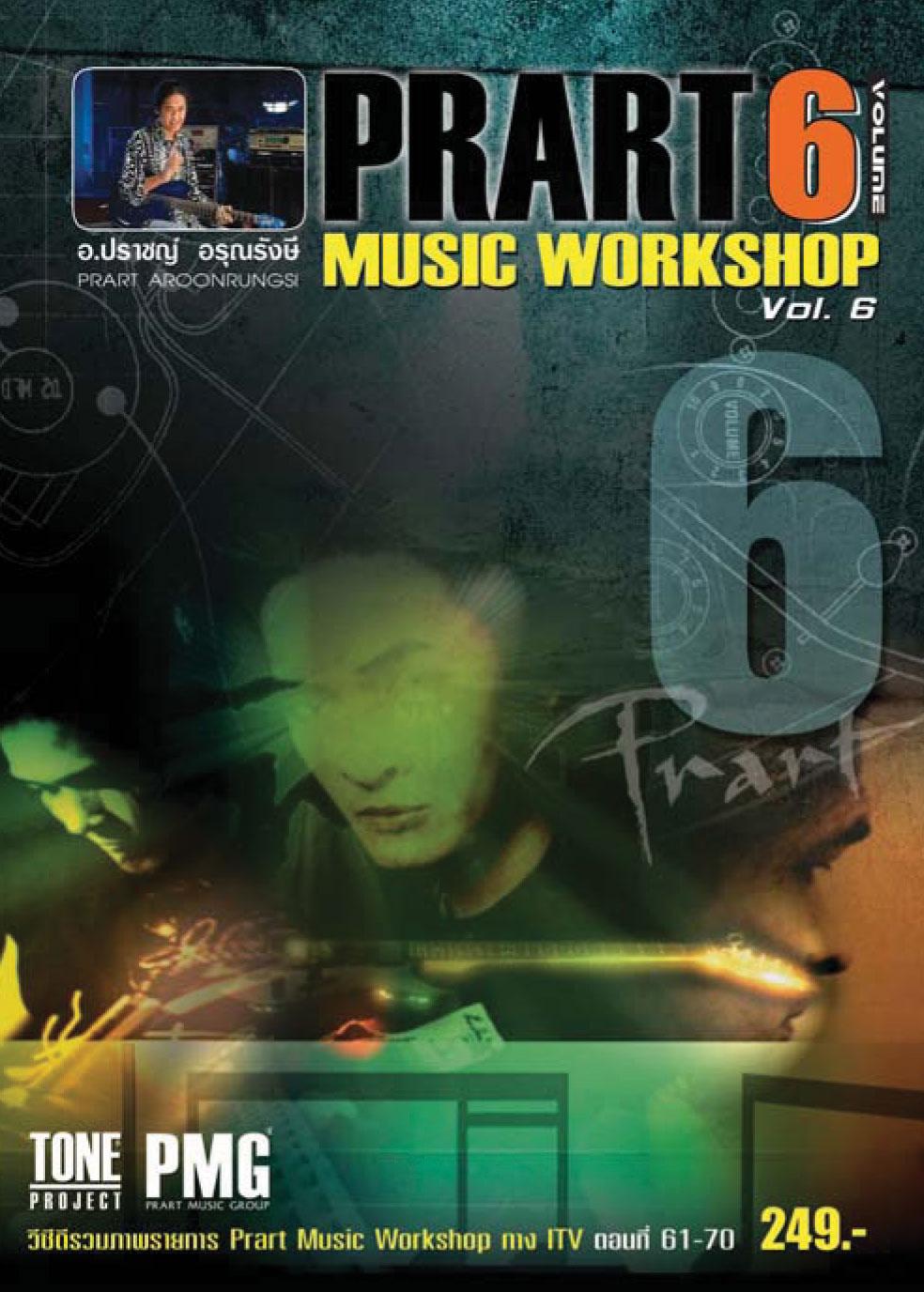 REISSUE SERIE PRART MUSIC WORKSHOP Vol.6 (VCD)