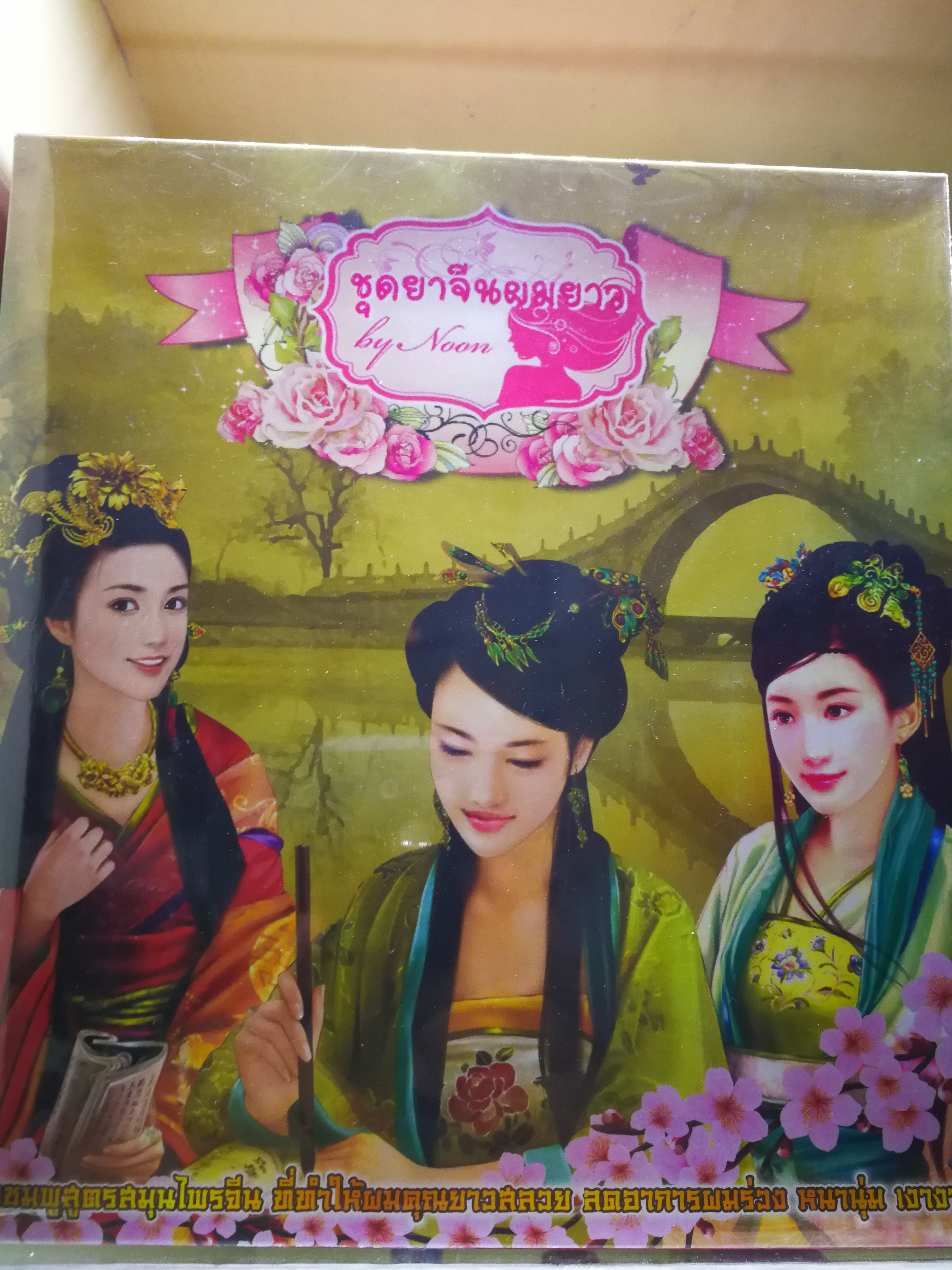 แชมพูยาจีน สูตรใหม่ ราคา 750-340 บาท