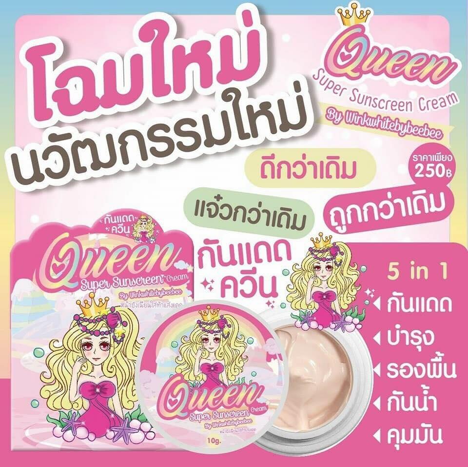 กันแดดควีน Queen Super Sunscreen cream