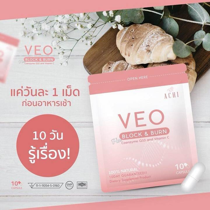 Veo วีโอ้ลดน้ำหนัก By Pang
