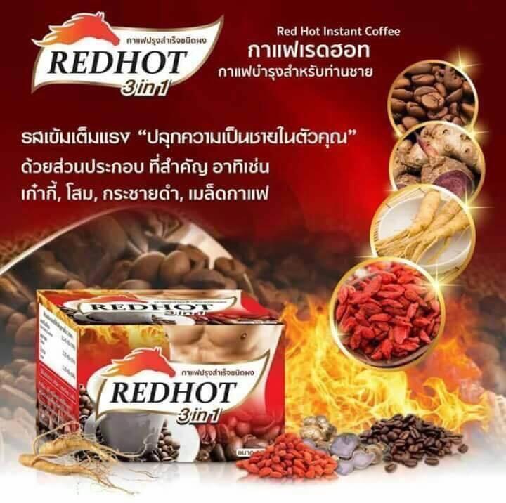 REDHOT COFFEE 3 IN 1 กาแฟเรดฮอท กาแฟท่านชาย