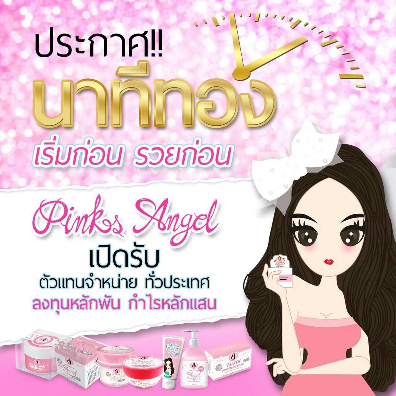 สมัครตัวแทน พิ้งแองเจิ้ล PinkAngel