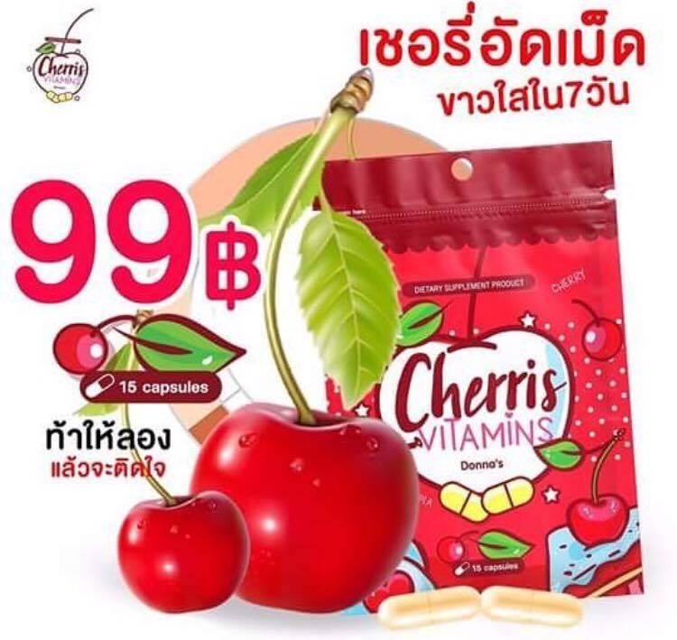 Cherris Vitamins เชอรี่อัดเม็ด