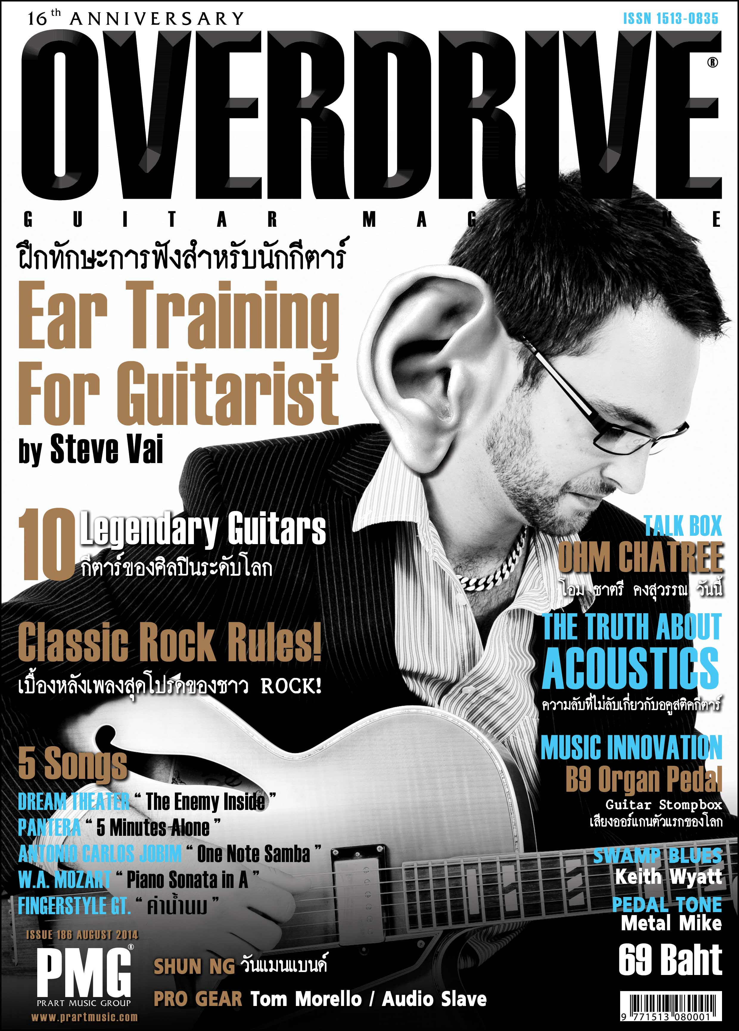 Overdrive Guitar Magazine Issue 186