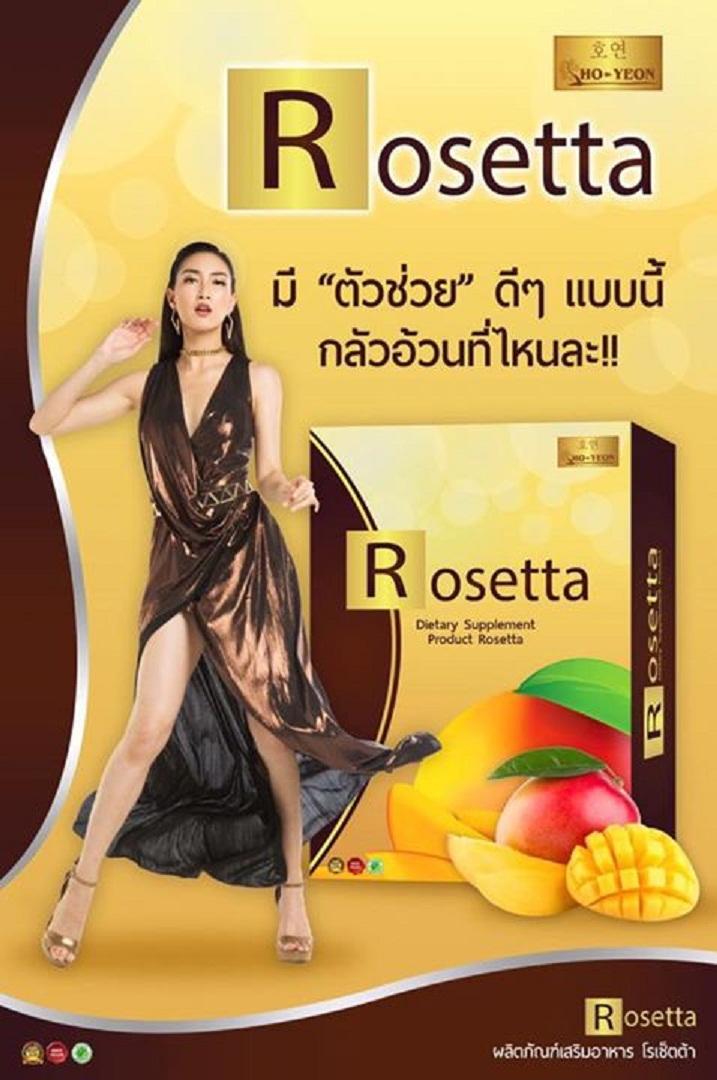 โรเซ็ตต้า Rosetta Hoyeon อาหารเสริมลดน้ำหนัก