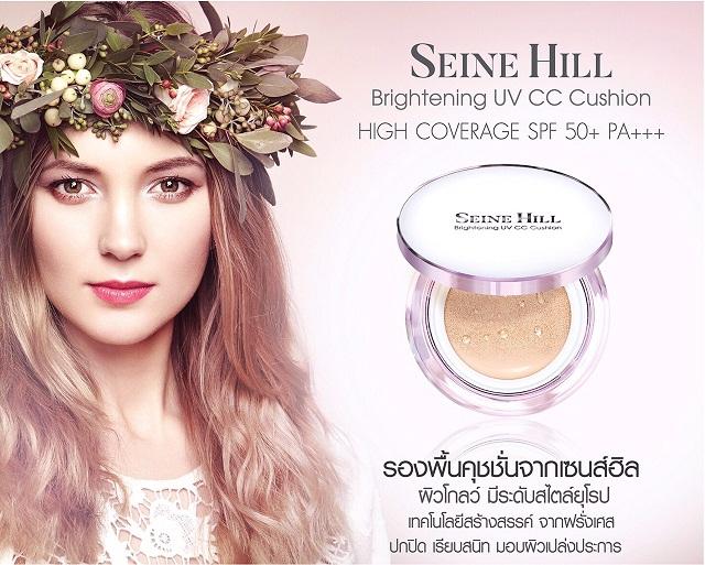 แป้งเซนฮิล Seine Hill Brightening UV CC SPF 50+ PA+++