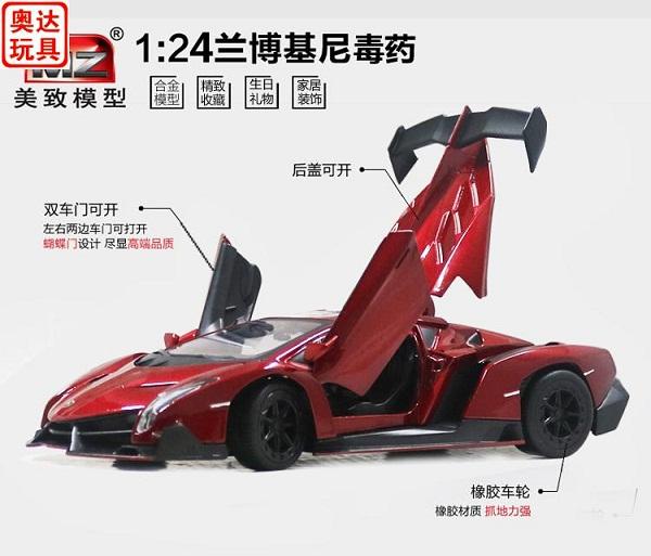 ขาย พรีออเดอร์ โมเดลรถเหล็ก โมเดลรถยนต์ Lamborghini Veneo สีแดง 1:24 มี โปรโมชั่น