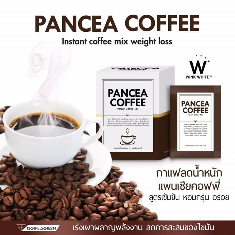 แพนเซีย คอฟฟี่ (PANCEA COFFEE่) กาแฟลดน้ำหนัก