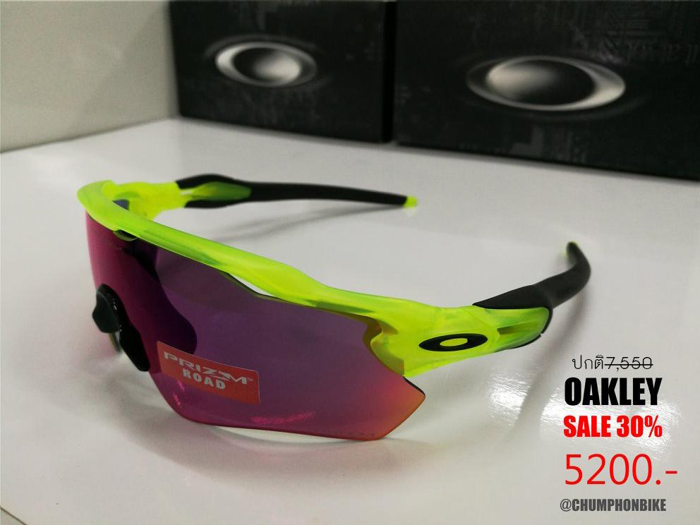 แว่นตา OAKLEY RadarEV Path uranium