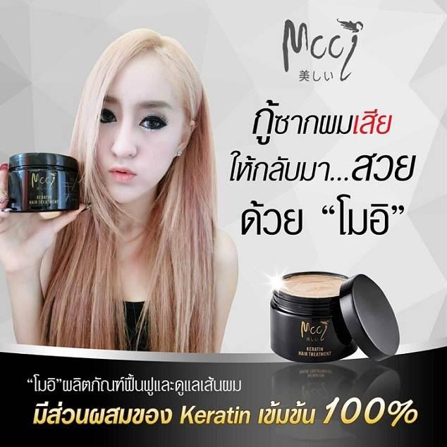 Mooi Keratin Hair Treatment โมอิ เคราติน แฮร์ ทรีทเม้นท์ (กู้ผมเสีย)