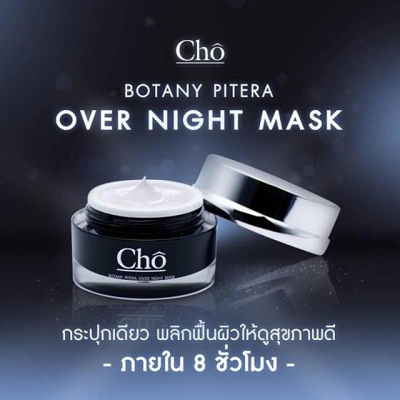 Cho BOTANY PITERA OVERNIGHT MASK มาร์คเนย โชติกา