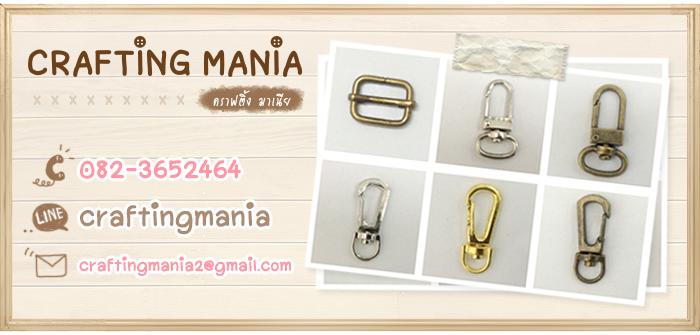 Crafting Mania  คราฟติ้ง มาเนีย เบอร์โทร 082-3652464 Line ID:craftingmania E-Mail craftingmania2@gmail.com ศูนย์รวมขายอะไหล่ทำกระเป๋าราคาถูก คุณภาพดี