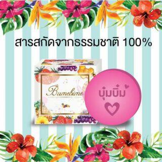 สบู่มาร์คผิวบุ๋มบิ๋ม (Bumebime Mask Natural Soap)